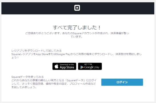 Square登録完了画面画像