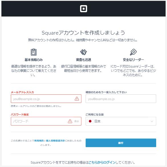 Square申込フォーム