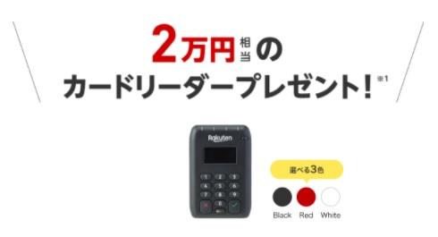楽天ペイ実店舗キャンペーン202102