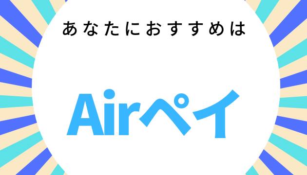 Airペイがおすすめ