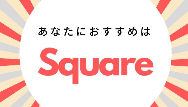 Squareがおすすめ