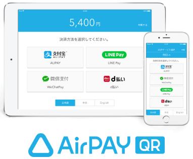 AirペイQRはAlipay、WeChat Payをはじめ国内サービスのLINE Pay、d払い対応