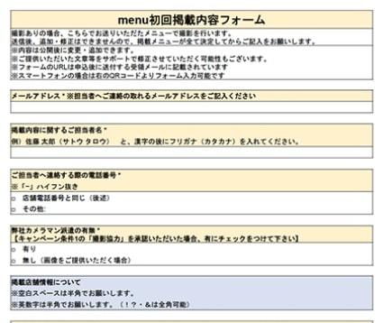 menuメニュー初回掲載内容フォーム