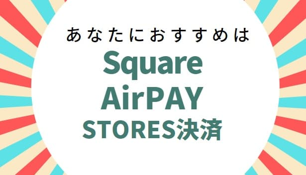SquareAirPAYSTORES決済 (1)